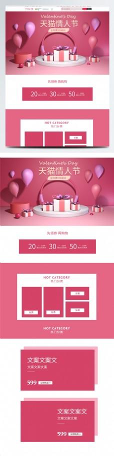 淘宝天猫C4D粉色情人节首页装修模板