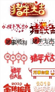11种猪年大吉字体
