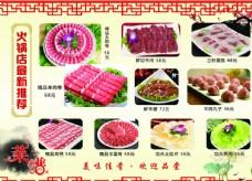 火锅店中式菜单菜品羊肉卷