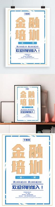 原創簡約白色金融培訓促銷宣傳海報