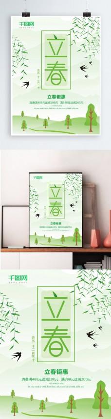 矢量绿色立春促销海报