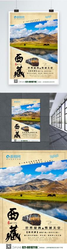 西藏旅游优惠宣传海报