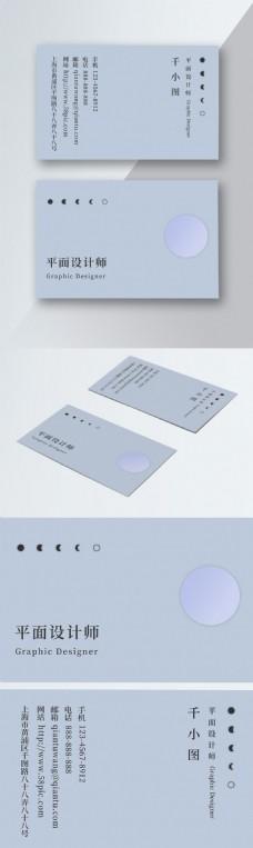 日系风格极简简约平面设计师商务名片