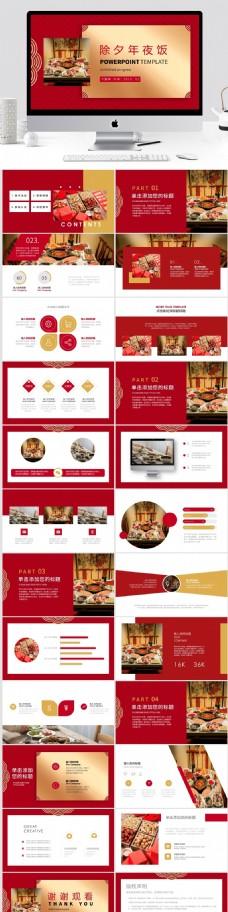 中国风红色质感除夕年夜饭PPT模板