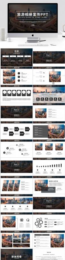 暗色简约旅游相册宣传PPT模板