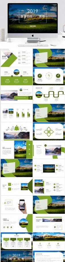 绿色自然清新旅游相册PPT模板