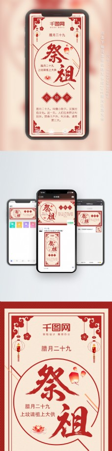 红色复古中国风过年腊月二十九祭祖手机海报