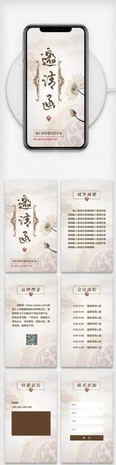 简约中国风邀请函h5模板