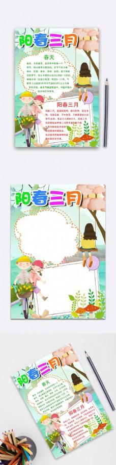 彩色手绘小清新风格阳春三月小报春天小报