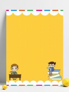手绘卡通寒假辅导班儿童学习背景