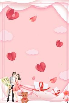 情人节粉色手绘背景