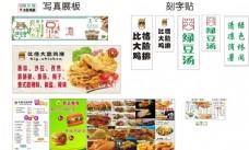 鸡排店绿豆汤广告