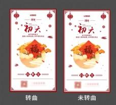 初六春节微信海报
