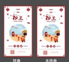 春节海报微信稿