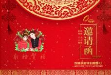 中式结婚请柬