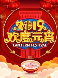 欢度元宵节红色中国风海报模板