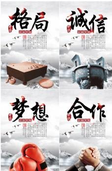 中式企业文化