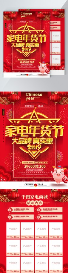 红色喜庆家电年货节新年家电促销宣传单页