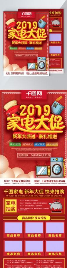 2019新年家电促销DM宣传单
