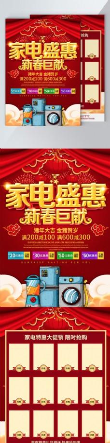 家电盛惠新春巨献宣传单设计