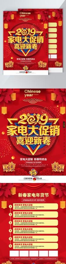 红色喜庆2019新春家电大促销宣传单页