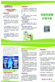术后引流管护理手册3折页