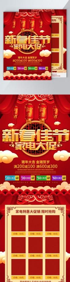 新春佳节家电大促宣传单设计