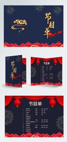 新年年会节目单邀请函菜单中国风