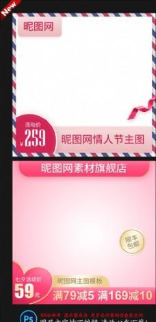 淘宝七夕情人节主图模板设计