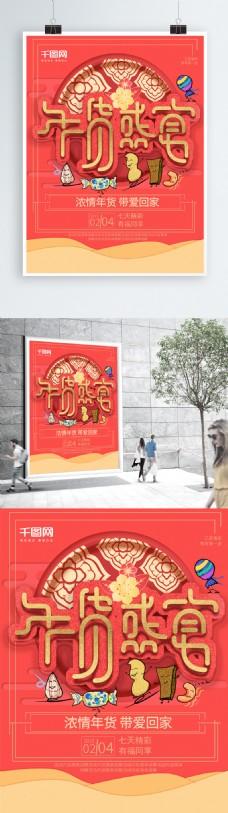 年貨盛宴商場促銷創意海報