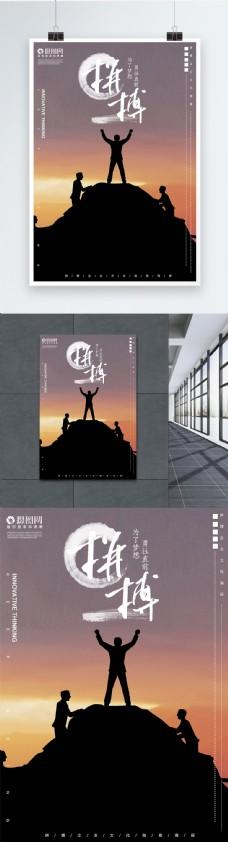 拼搏企业文化创意海报