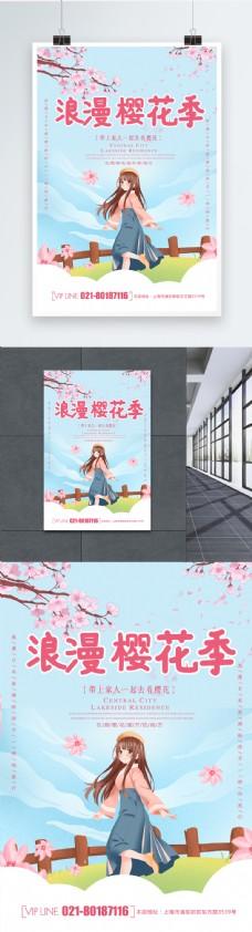 唯美樱花季旅行海报