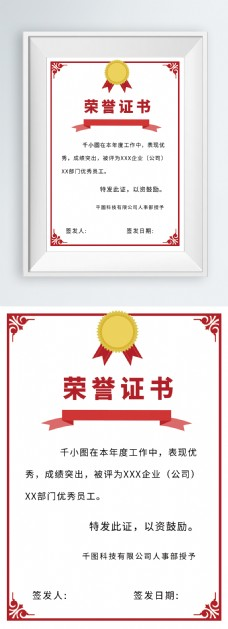 2019年年会红色喜庆公司个人荣誉证书