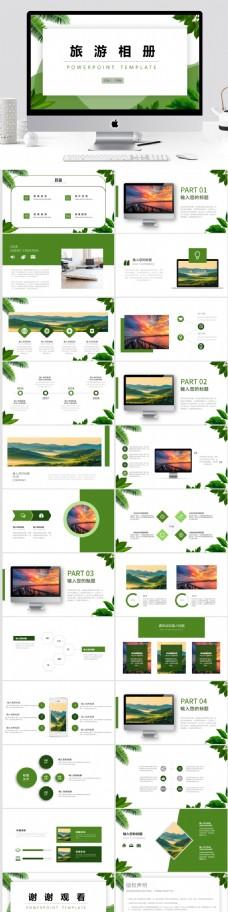 绿植清新旅游相册PPT模板
