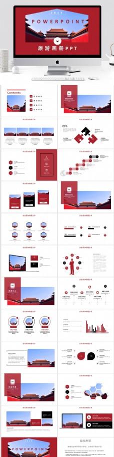 简约旅游画册宣传PPT模板