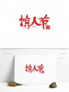 中国风情人节水墨毛笔字艺术字