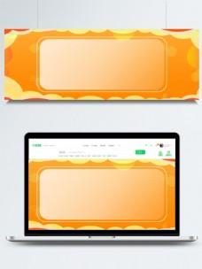 原创简约黄色通用背景模板