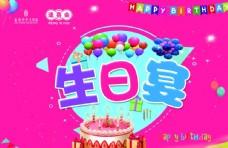 生日宴海报