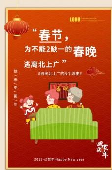 红色大气中国风春节回家过年海报