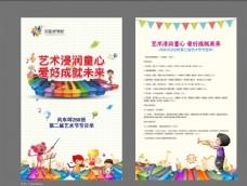 学校艺术节节目单