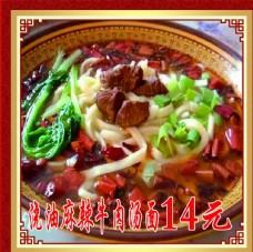 面條 炒飯 菜單 美食 餐廳菜