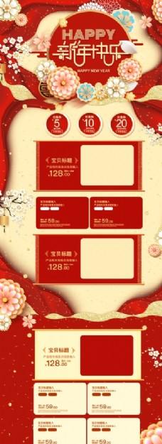 春节淘宝电商素材