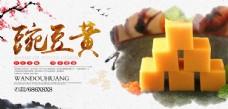 豌豆黄美食餐饮宣传海报