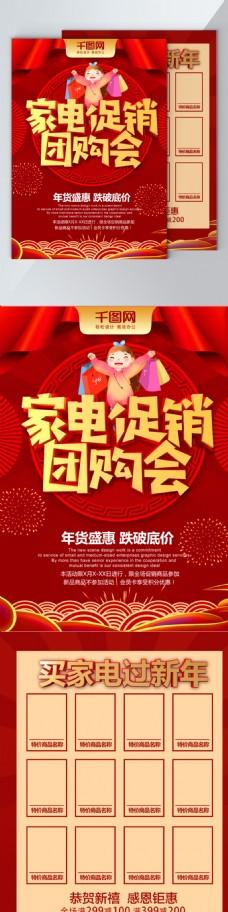 红色喜庆大气新春家电促销DM宣传单