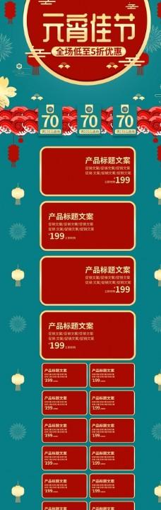 新年元宵节日促销电商活动首页