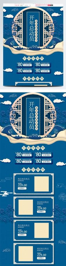 微立体中国风蓝金开年总动员喜庆首页大促