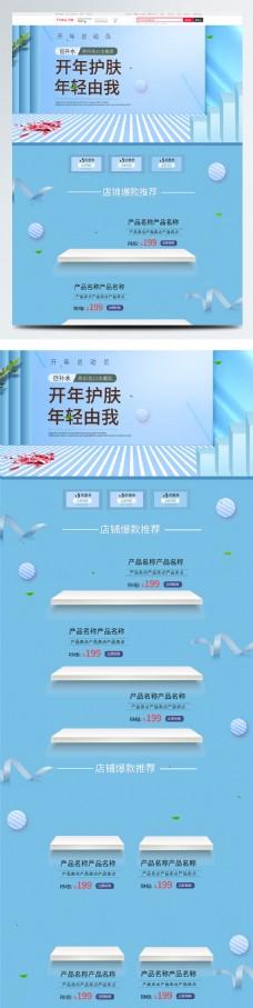 蓝色微立体电商促销开年总动员护肤首页模板