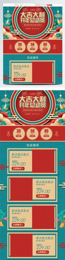 中国风喜庆开年总动员微立体剪纸风首页