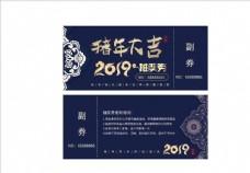 2019蓝色中国风抽奖券