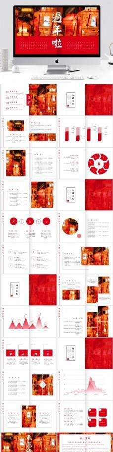 中国风传统节日小年PPT模板